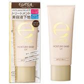 EXCEL 水凝保濕防曬妝前乳 40g
