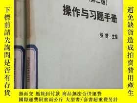 二手書博民逛書店罕見基礎會計第二版操作與習題手冊Y308597 張捷 經濟科學出