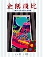 二手書博民逛書店 《企鵝飛比》 R2Y ISBN:9577458637│諾奇