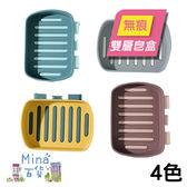 [7-11限今日299免運] 無痕雙層瀝水肥皂盒 無痕貼香皂盒 雙層設計能快乾瀝水 ✿mina百貨✿【F0403】