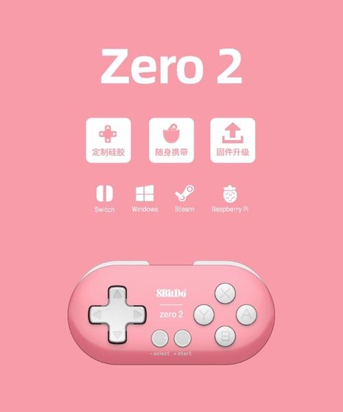 【玩樂小熊】八位堂 台灣公司貨 8bitdo Zero 2 小型輕巧藍芽手柄 支援手機 NS 樹莓派 灌籃高手