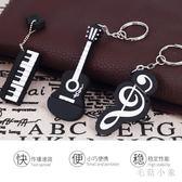 隨身碟卡通u盤128g鋼琴吉他音符U盤高速防水可愛女生手機兩用個性優盤 ys3707『毛菇小象』