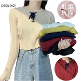 EASON SHOP(GW8421)韓版新款設計感綁帶抽繩小V領木耳邊短版針織衫坑條T恤小心機女上衣服彈力貼身