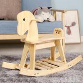 兒童木馬實木寶寶生日禮物嬰兒搖搖馬搖椅玩具木質益智創意小木馬『CR水晶鞋坊』YXS