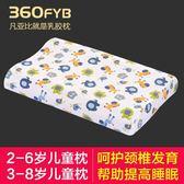 乳膠枕兒童枕頭小學生幼兒園橡膠枕芯單人2-8歲防? 森活雜貨
