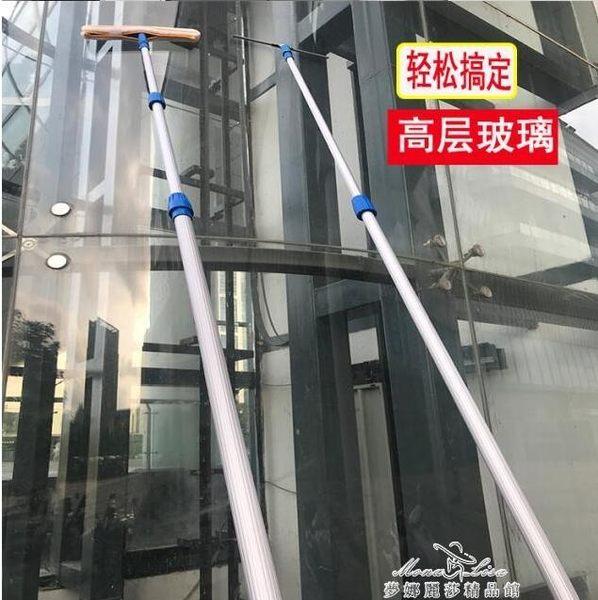 新款加厚鋁合金伸縮桿1-12米高層加長桿清潔擦玻璃窗戶外墻刮水器 『夢娜麗莎精品館』igo