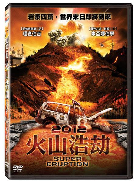 2012 火山浩劫 DVD  (購潮8)