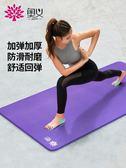 瑜伽墊男女初學者家用加厚加寬加長防滑瑜珈健身墊地墊三件套