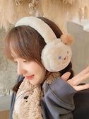 耳罩 韓國冬季ins潮保暖毛絨小熊耳罩防風護耳少女心可愛學生耳捂耳包【快速出貨八折搶購】
