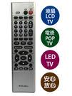 優派/鈦田/全友液晶電視專用遙控器