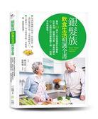 銀髮族飲食生活照護全書:專為65歲以上年長者設計的餐點,吃對食物、營養好均衡,..