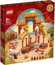 樂高LEGO 亞洲節慶 Lion Dance 舞獅 80104 TOYeGO 玩具e哥