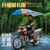 擋雨棚 男式摩托車傘雨傘遮陽傘遮雨加長三輪車彎梁車支架踏板電動車雨棚T
