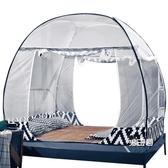 蚊帳睡簾免安裝蒙古包蚊帳1.8m床三開門雙人家用1.5m學生宿舍1.2米XW 快速出貨