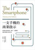 (二手書)一支手機的商業啟示:從發展史透析環保、隱私、人權議題,迎接供應鏈全球..
