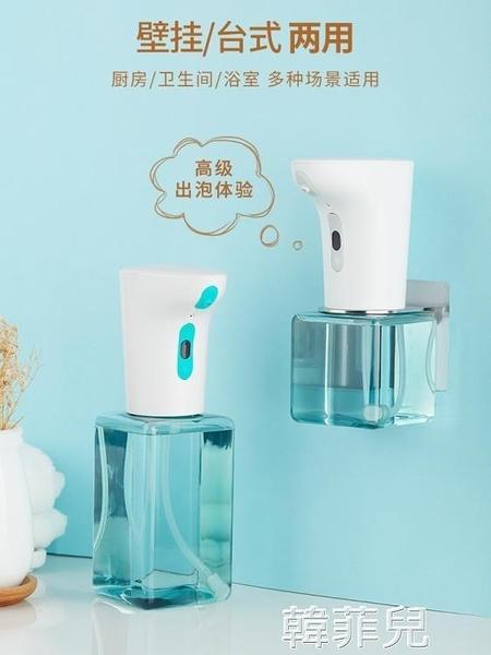 給皂機 lebath樂泡自動洗手液機感應泡沫皂液器盒子家用兒童洗手液起泡瓶 韓菲兒