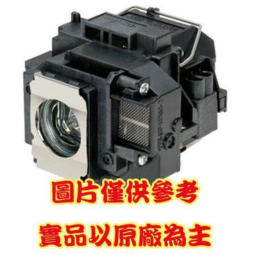 ◤全新品 含稅 免運費◢ EPSON ELPLP57 投影機燈泡【需預購】(原廠公司貨)