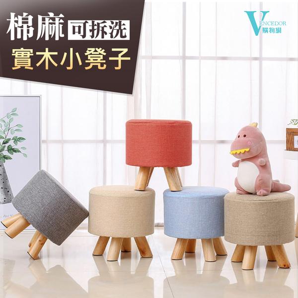 棉麻實木小圓凳 多色可選 休閒椅凳 沙發矮凳 實木椅 穿鞋椅 居家 玄關 陽台【VENCEDOR】