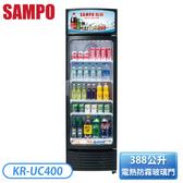 [SAMPO 聲寶]388公升 電子式冷藏箱 KR-UC400