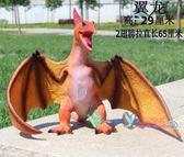 動物模型 外貿新款軟體恐龍模型 恐龍玩具 超大 翼龍飛龍生日禮物 52cmT