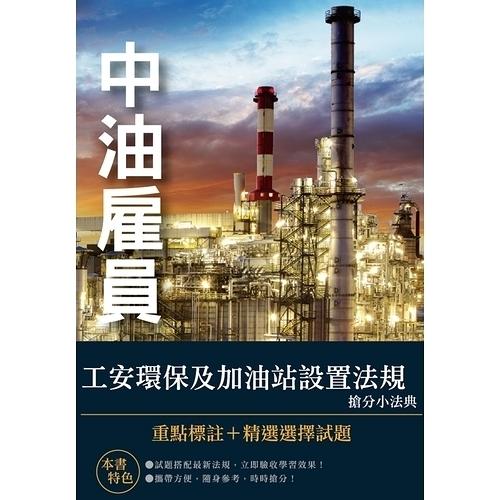 工安環保及加油站設置法規搶分小法典(4版)(中油雇員適用)