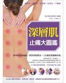 (二手書)深層肌止痛大圖鑑: 精準找出激痛點,壓對深層肌肉,2分鐘舒緩難纏疼痛