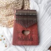 卡林巴琴拇指琴17音琴初學者卡琳巴kalimba手指琴-享家生活館