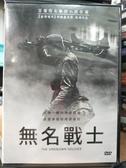 挖寶二手片-P24-018-正版DVD-電影【無名戰士】-艾莉娜湯尼科夫 約翰荷洛潘恩(直購價)