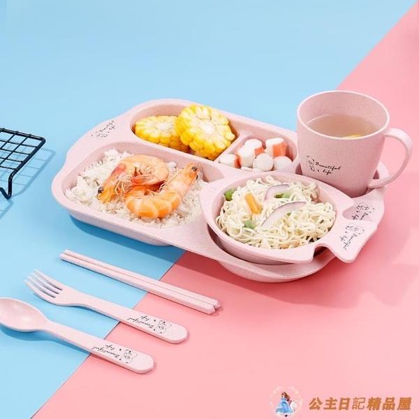 創意寶寶餐具套裝兒童餐盤分格家用防摔可愛吃飯碗輔食【公主日記】