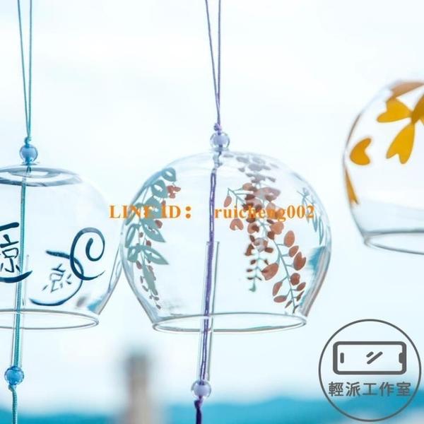 日式玻璃風鈴掛飾創意家居江戶和風風鈴畢業掛件【輕派工作室】