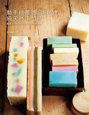 (二手書)動手做最適合自己的純天然手工皂:獨一無二,親膚無毒好舒壓!