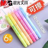 (交換禮物)晨光可擦熒光筆學生用糖果色一套劃重點圈畫標記筆彩色記號筆套裝