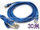 【DE344J】30米CAT-5 網路線30M 網路線 RJ45 250MB高速寬頻用CAT5 網路 EZGO商城