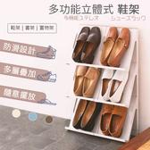 ※多功能鞋架 (3入) 多層可疊放 立體式鞋架 鞋子收納架 一體式 DIY 書架 置物架 拖鞋架 組合鞋架