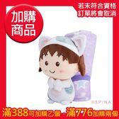 [滿388加購]櫻桃小丸子抱抱造型毯【康是美】