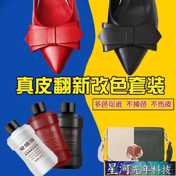 清潔劑 紅色皮鞋改色劑黑色包修補皮鞋染色劑真皮革改色翻新皮衣上色油漆 星河光年