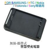 For Samsung i939 / S3 CDMA 亞太 無線-攜帶式智慧型充電器