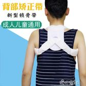 駝背矯正帶鎖骨帶男女士成人兒童脊椎矯正駝背器坐姿背部減壓 港仔會社