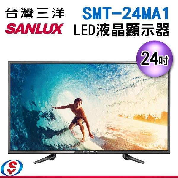 【信源】全新~24吋【SANLUX 台灣三洋 LED液晶顯示器】SMT-24MA1