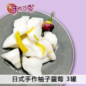 【鮮吃手作泡菜】日式手作柚子蘿蔔 3罐(600g/罐)-含運價
