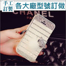 華碩 小米 華為 LG OPPO R9s Plus V20 A77 紅米NOTE4 手機皮套 水鑽皮套 客製化 訂做 狐狸滿鑽皮套