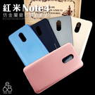 E68精品館 韓國 iJELLY 霧面質感軟殼 MIUI 紅米Note4 / 紅米 Note 4X 手機殼 金屬感 保護套 矽膠殼