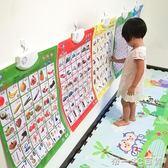 全套有聲掛圖拼音幼兒童認知啟蒙早教發聲寶寶看圖識字玩具0-3歲【帝一3C旗艦】YTL