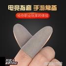 不求人隨便開的店吃雞手指套防汗手游手套職業拇指薄buqiuren2021 【優樂美】
