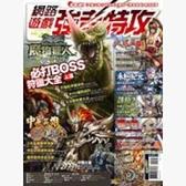 網路遊戲強者特攻NO.40