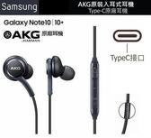 三星 Note10/Note 10+ 手機耳機 AKG Type-C線控耳機 免持耳機 NOTE10 A8S A60