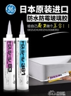 日本進口東芝GE83玻璃膠防水防霉廚衛膠水家用中性硅膠密封膠透明 好樂匯