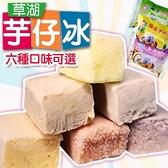 【南紡購物中心】【老爸ㄟ廚房】懷舊草湖芋仔冰系列30顆組