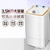 迷你洗衣機迷你半全自動大容量單桶家用小型迷你快洗帶甩幹 220vNMS陽光好物