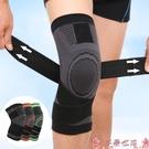 護膝運動護膝男籃球跑步女深蹲半月板保護綁帶加壓健身膝蓋保護套夏季 芊墨